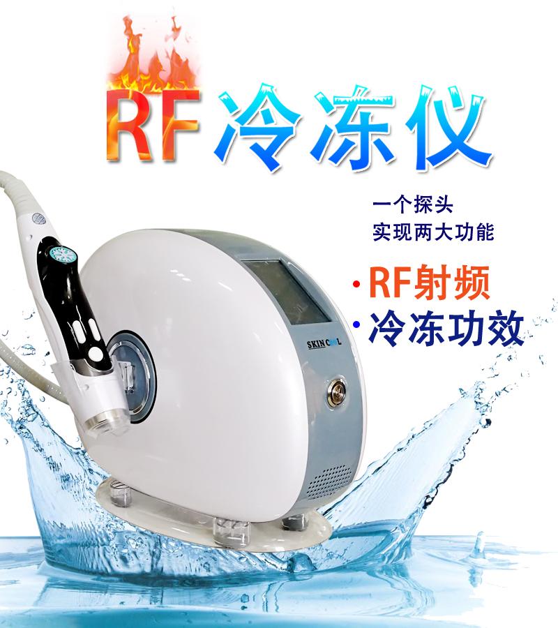 RF冷冻仪